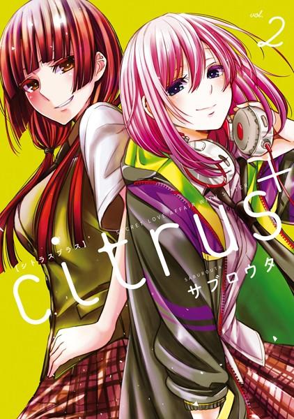 citrus + (2)【カラーイラスト特典付】