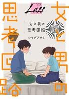 レス〜女と男の思考回路〜(単話)