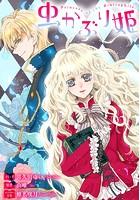 虫かぶり姫 雑誌掲載分冊版 (24)