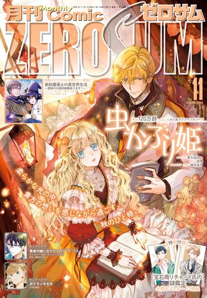 Comic ZERO-SUM (コミック ゼロサム) 2020年11月号