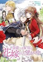 皇帝つき女官は花嫁として望まれ中 連載版 (15)