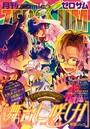 Comic ZERO-SUM (コミック ゼロサム) 2020年12月号