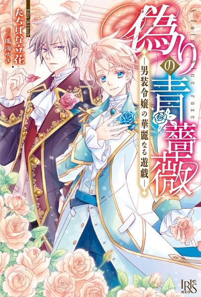 偽りの青薔薇―男装令嬢の華麗なる遊戯―