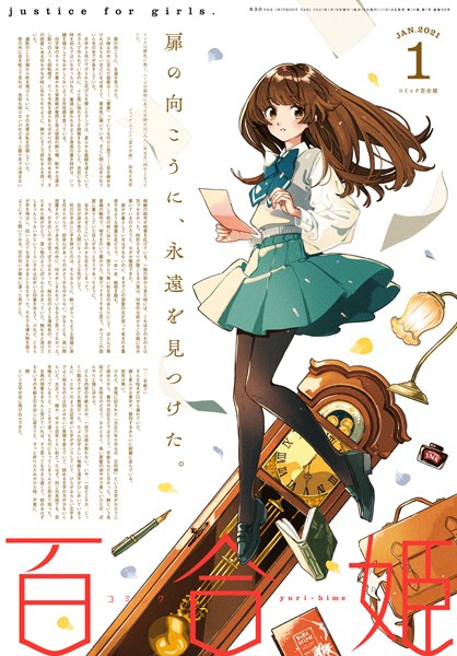 コミック百合姫