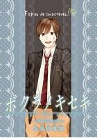 ボクラノキセキ〜short stories〜(単話)