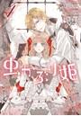 虫かぶり姫 (4)【電子限定描き下ろしマンガ付】