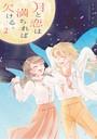 月と恋は満ちれば欠ける。 (2)