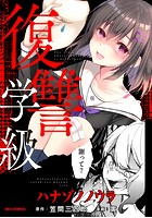 復讐学級 〜ハナゾノノウラ〜(単話)