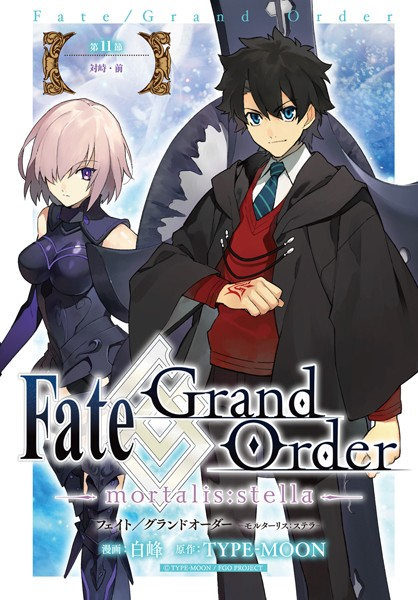 Fate/Grand Order -mortalis:stella- 第11節 対峙・前
