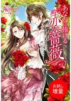 あなたに捧げる赤い薔薇【期間限定 試し読み増量版】