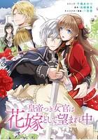 皇帝つき女官は花嫁として望まれ中 連載版 (18)