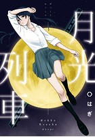 月光列車【期間限定 試し読み増量版】