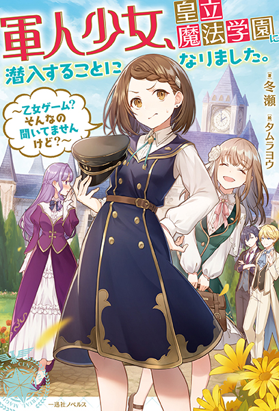軍人少女、皇立魔法学園に潜入することになりました。〜乙女ゲーム? そんなの聞いてませんけど?〜