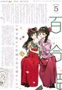 コミック百合姫 2021年5月号