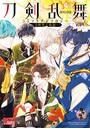 刀剣乱舞-ONLINE- コミックアンソロジー 〜刀剣男士春和〜