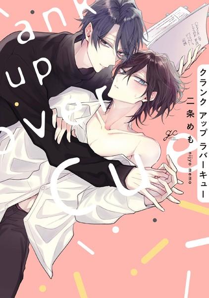 【恋愛 BL漫画】クランクアップラバーキュー