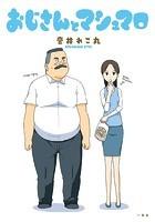 おじさんとマシュマロ【期間限定 試し読み増量版】