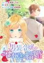 男装令嬢の不本意な結婚 連載版 (6)