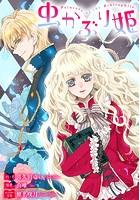 虫かぶり姫 雑誌掲載分冊版 (31)