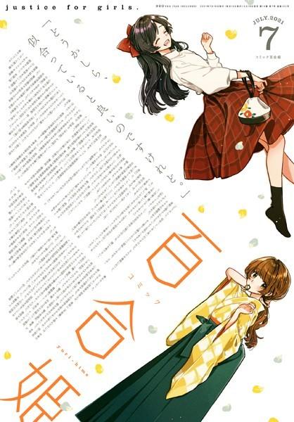 コミック百合姫 2021年7月号
