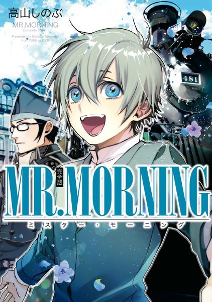 MR.MORNING 完全版【期間限定 無料お試し版 閲覧期限2021年7月7日】