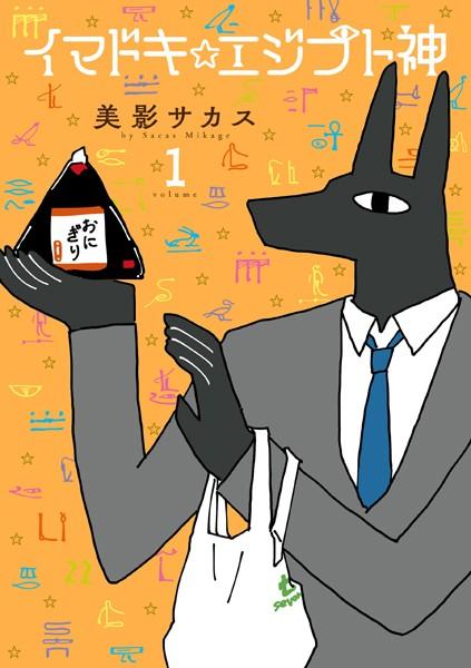 イマドキ☆エジプト神 (1)【期間限定 試し読み増量版 閲覧期限2021年7月19日】