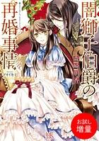闇獅子伯爵の再婚事情【期間限定 試し読み増量版】