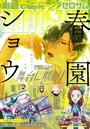 Comic ZERO-SUM (コミック ゼロサム) 2021年9月号