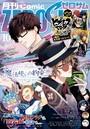 Comic ZERO-SUM (コミック ゼロサム) 2021年10月号