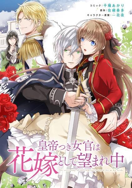 皇帝つき女官は花嫁として望まれ中 連載版 (1)【期間限定 無料お試し版 閲覧期限2021年9月13日】