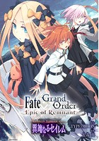 Fate/Grand Order -Epic of Remnant- 亜種特異点IV 禁忌降臨庭園 セイレム 異端なるセイレム 連載版(単話)