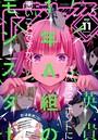 Comic REX (コミック レックス) 2021年11月号
