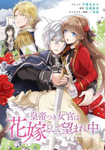 皇帝つき女官は花嫁として望まれ中 連載版 (1)【期間限定 無料お試し版 閲覧期限2021年10月13日】