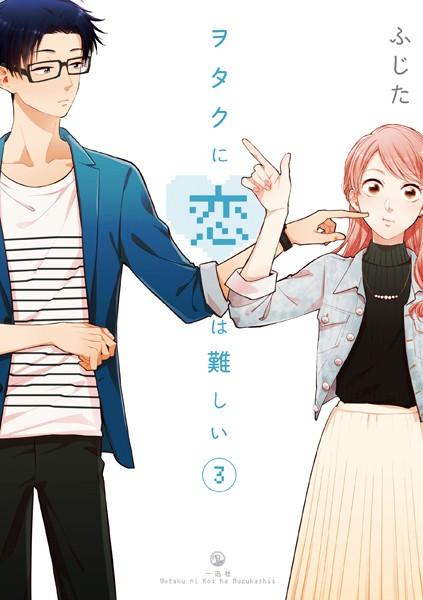 ヲタクに恋は難しい (3)【期間限定 無料お試し版 閲覧期限2021年10月17日】