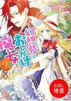 幻想砦のおしかけ魔女 すべては愛しの騎士と結婚するため!【期間限定 試し読み増量版】