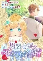 男装令嬢の不本意な結婚 連載版(単話)