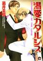 失恋マニアシリーズ 5巻 渇愛カタルシス
