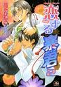 恋する暴君 2巻 チャレンジャーズシリーズ 2