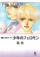 少年のフェロモン 下巻 悦郎×実シリーズ 1