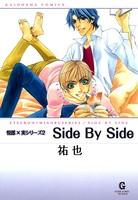 Side By Side 上巻 悦郎×実シリーズ 2