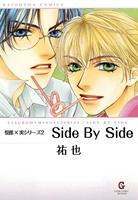 Side By Side 下巻 悦郎×実シリーズ 2