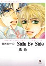 Side By Side 下巻 悦郎×実シリーズ 2