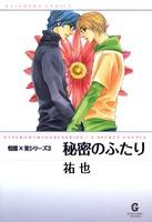 秘密のふたり 上巻 悦郎×実シリーズ 3
