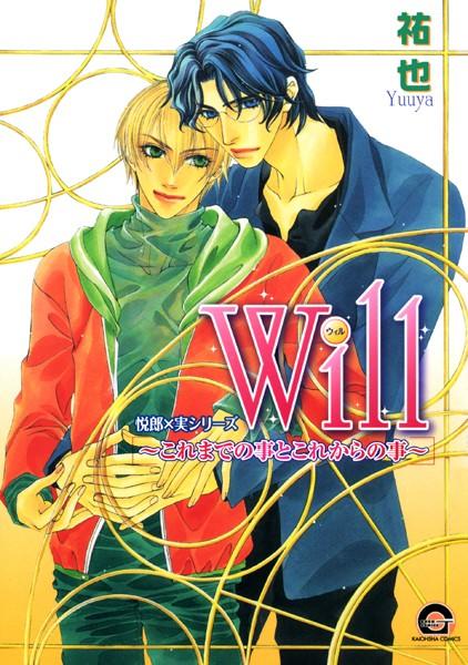 Will〜これまでの事とこれからの事〜 悦郎×実シリーズ 4
