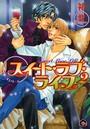スイート・ラブ・ライフ 2 悦郎×実シリーズ 5