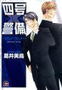 四号×警備 2巻 ―セカンド・ウィンド―