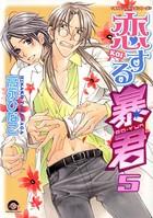 恋する暴君 5巻 チャレンジャーズシリーズ 5