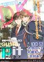 GUSH pit DK〜男子高校生たちの性春ラブストーリーv〜