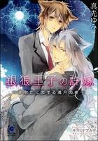 銀狼王子の許嫁〜あなたに恋する満月の夜〜【イラスト入り】