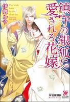 鎮守の銀狐に愛される花嫁【イラスト入り】